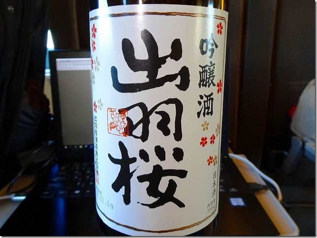出羽桜酒造株式会社(山形県 天童市)