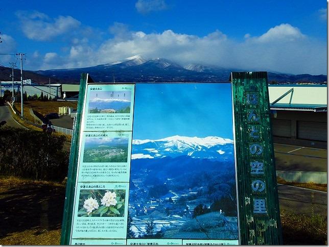 安達太良山(福島県)