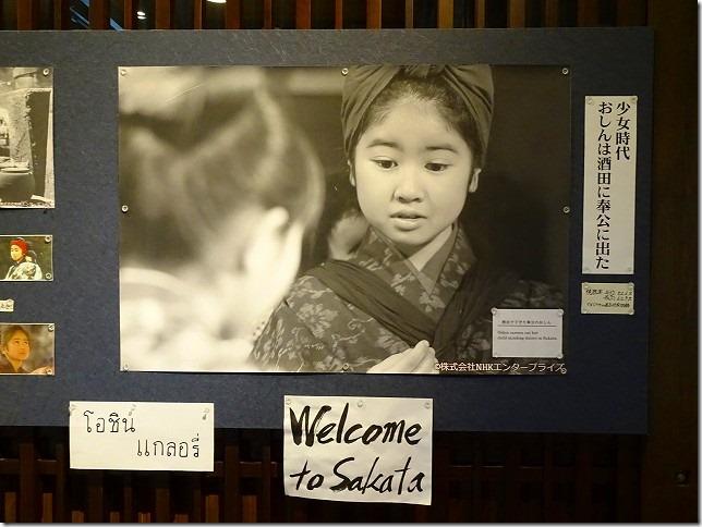 おしん 山居(さんきょ)倉庫(山形県 酒田市)