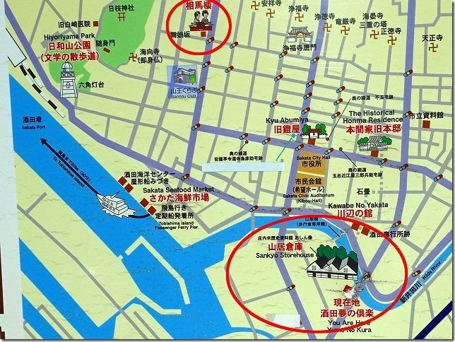 山居倉庫 酒田夢の倶楽 (山形県 酒田市)