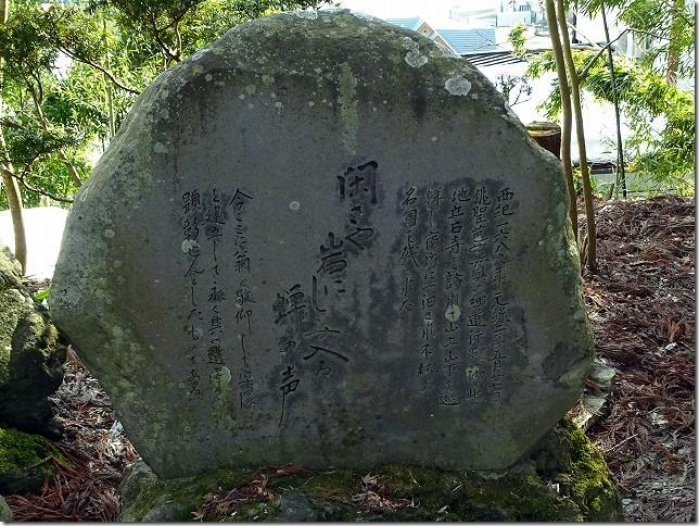 山寺(立石寺)(山形県 山形市) 松尾芭蕉