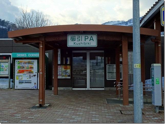 山形自動車道の 櫛引(くしびき)パーキングエリア(山形県 鶴岡市)