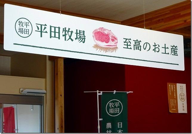庄内観光物産館(山形県 鶴岡市) 肉菜館 平田牧場