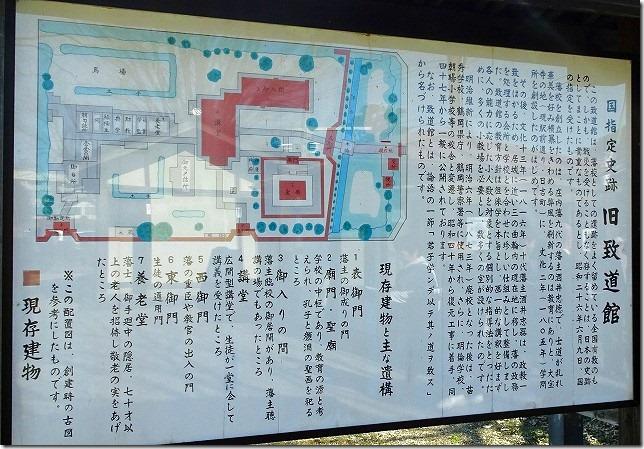 致道館(ちどうかん)(山形県 鶴岡市)