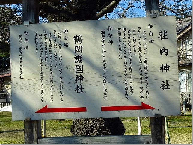 荘内(しょうない)神社 山形県 鶴岡市