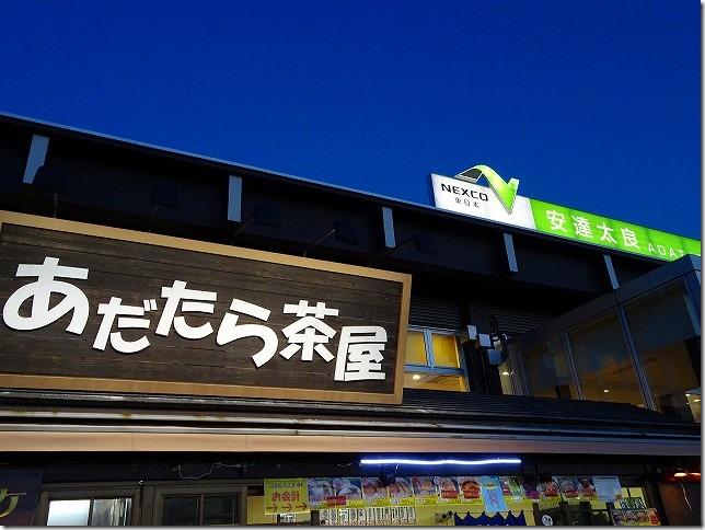 安達太良(あだたら)サービスエリア(福島県 本宮市」(あだたらサービスエリア)