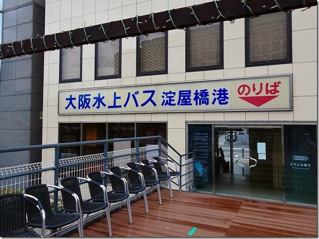 淀屋橋駅(大阪府 大阪市 中央区) 淀屋橋港