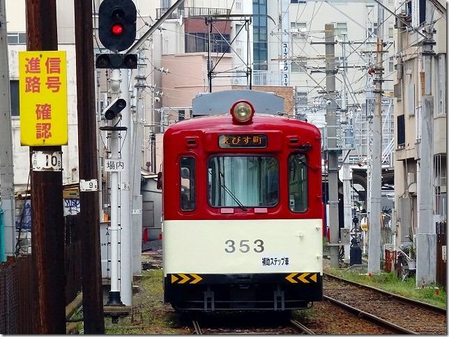 阪堺(はんかい)電気軌道株式会社