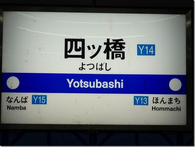 四ツ橋駅(大阪府 大阪市 西区)