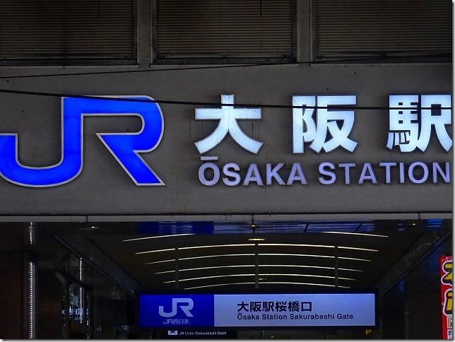 大阪駅(大阪府 大阪市 北区)