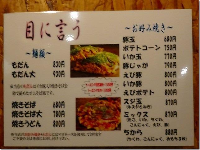 新梅田食道街(大阪府 大阪市 北区)きじ 本店