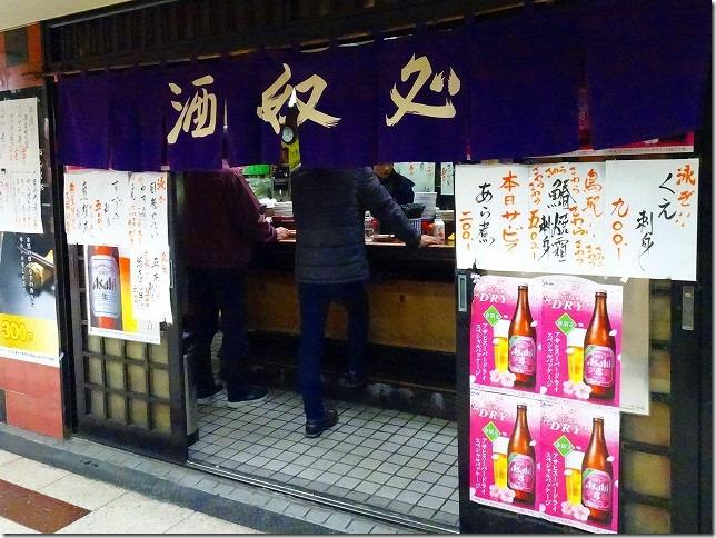 新梅田食道街(大阪府 大阪市 北区)