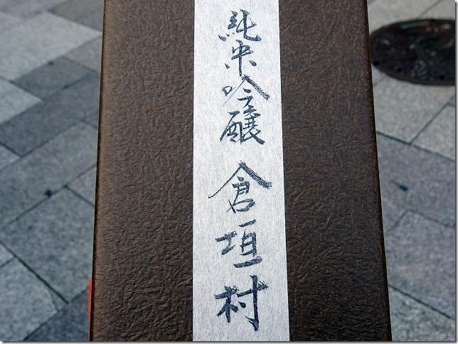 秋鹿酒造 大阪府 豊能郡 能勢町 倉垣