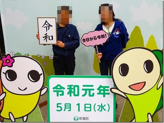 令和元年 5月1日(水)東京都 杉並区役所