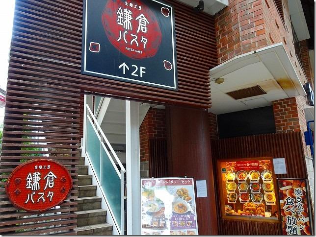 鎌倉パスタ(東京都 杉並区)