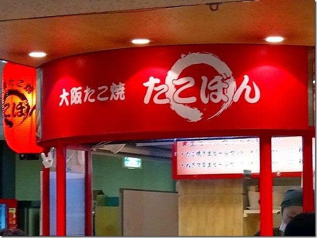 伊丹(大阪国際)空港 たこぼん