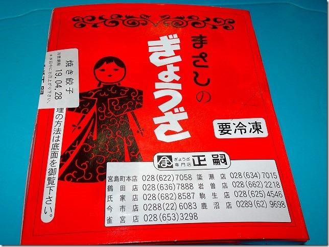 宇都宮餃子 正嗣(まさし)岩曽(いわぞ)店
