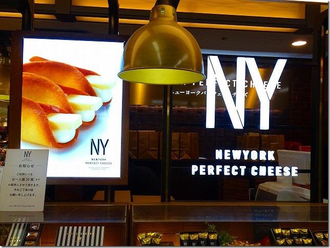 ニューヨーク パーフェクトチーズ 羽田空港