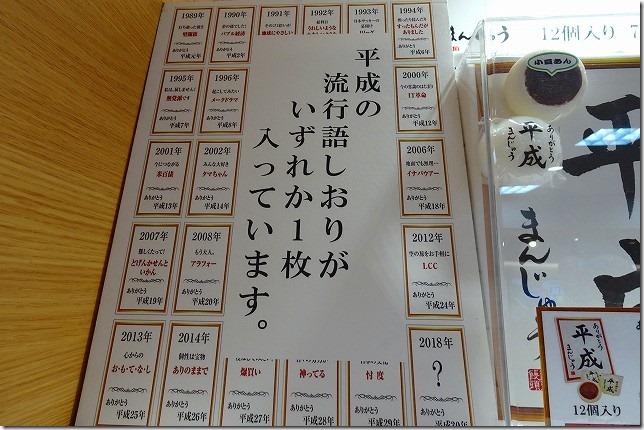 平成まんじゅう 羽田空港