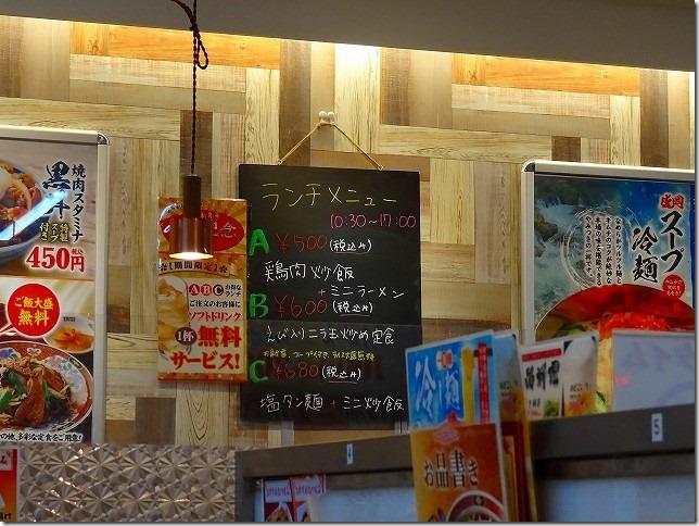 中華食堂 一番館 阿佐ヶ谷パールセンター 東京都 杉並区