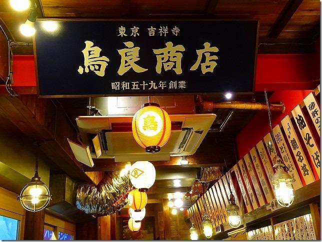 鳥良(とりよし)商店 東京都 杉並区 阿佐ヶ谷