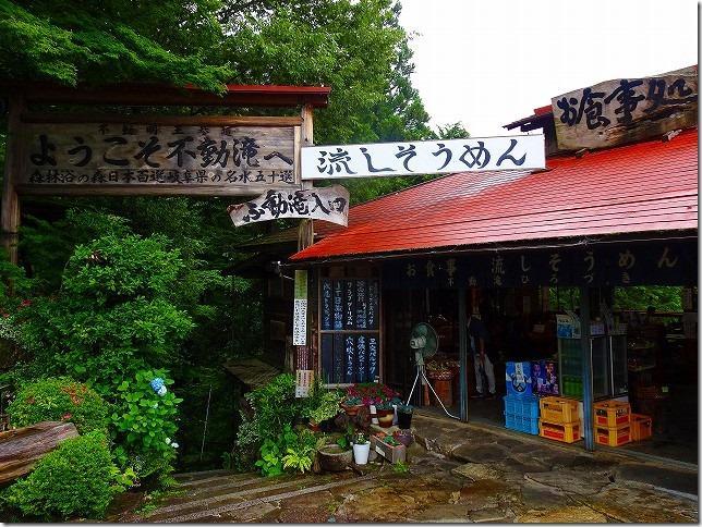 付知峡(つけちきょう)(岐阜県 中津川市 付知町)